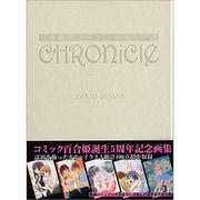 百合姫カラーアートワークスCHROniCle-2005.07-2010.06 [コミック]