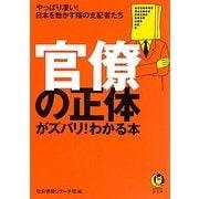 官僚の正体がズバリ!わかる本(KAWADE夢文庫) [文庫]