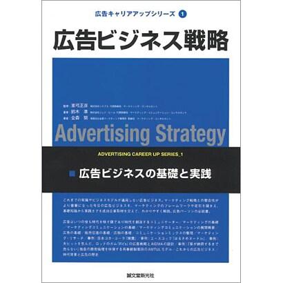 広告ビジネス戦略―広告ビジネスの基礎と実践(広告キャリアアップシリーズ〈1〉) [単行本]