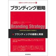 ブランディング戦略―ブランディングの基礎と実践(広告キャリアアップシリーズ〈2〉) [単行本]
