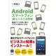 Androidスマートフォン「超」ビジネス活用術―厳選アプリを使い倒す!クラウドを味方にする! [単行本]