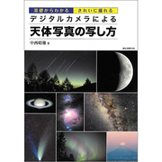 デジタルカメラによる天体写真の写し方―基礎からわかるきれいに撮れる [単行本]