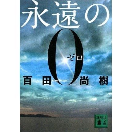 永遠の0(講談社文庫) [文庫]