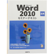 Microsoft Word 2010 応用 セミナーテキスト [単行本]