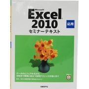 Microsoft Excel 2010 応用 セミナーテキスト [単行本]