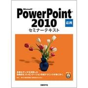 Microsoft PowerPoint 2010 応用 セミナーテキスト [単行本]