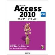 Microsoft Access 2010 応用 セミナーテキスト [単行本]