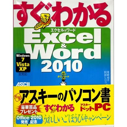 すぐわかるExcel & Word 2010―Windows7/Vista/XP全対応 [単行本]