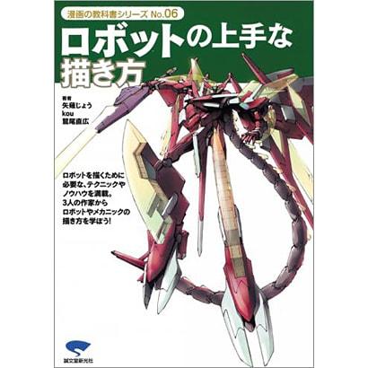 ロボットの上手な描き方(漫画の教科書シリーズ〈No.06〉) [単行本]
