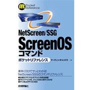 NetScreen/SSG ScreenOSコマンドポケットリファレンス [単行本]