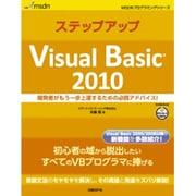 ステップアップVisual Basic2010―開発者がもう一歩上達するための必読アドバイス!(MSDNプログラミングシリーズ) [単行本]