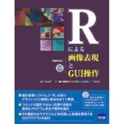 Rによる画像表現とGUI操作 [単行本]