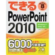 できるPowerPoint2010―Windows7/Vista/XP対応(できるシリーズ) [単行本]