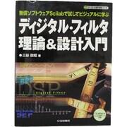 ディジタル・フィルタ理論&設計入門―無償ソフトウェアScilabで試してビジュアルに学ぶ(ディジタル信号処理シリーズ) [単行本]