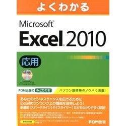 よくわかるMicrosoft Excel2010応用 [単行本]
