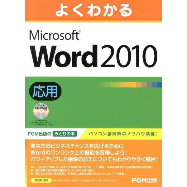 よくわかるMicrosoft Word2010応用 [単行本]