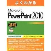 よくわかるMicrosoft PowerPoint2010基 [単行本]