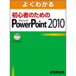 よくわかる初心者のためのMicrosoft PowerPoi [単行本]
