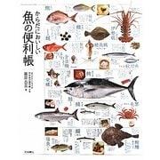 からだにおいしい魚の便利帳 [単行本]