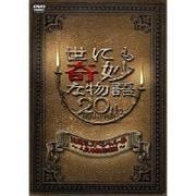 世にも奇妙な物語20周年 スペシャル・春~人気番組競演編~