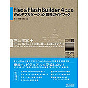 Flex&Flash Builder4によるWebアプリケーション開発ガイドブック [単行本]