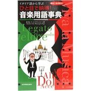 イタリア語から学ぶひと目で納得!音楽用語事典 [単行本]