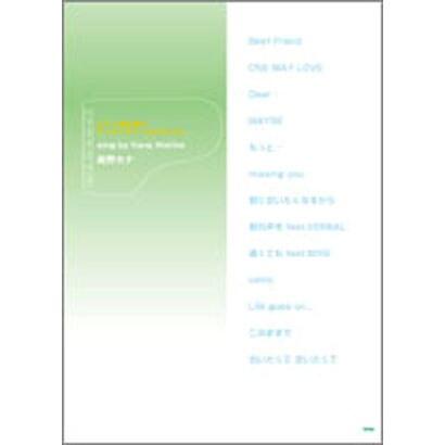 song by西野カナ(ピアノ弾き語り アーティスト・コレクション) [単行本]