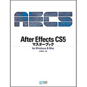 After Effects CS5マスターブックfor Windows&Mac [単行本]
