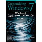 "Windows 7""完全""チューニングバイブル [単行本]"