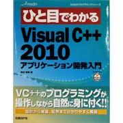 ひと目でわかるMicrosoft Visual C++ 2010アプリケーション開発入門 [単行本]