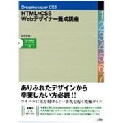 Dreamweaver CS5 HTML&CSS Webデザイナー養成講座 [単行本]