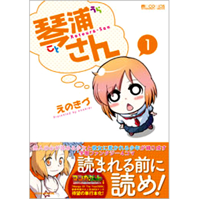 琴浦さん 1(マイクロマガジン☆コミックス) [コミック]