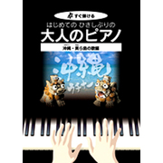 はじめてのひさしぶりの大人のピアノ 沖縄・美ら島の歌編-すぐ弾ける [単行本]