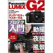 """Panasonic LUMIX G2-もっと気軽に""""ワンランク上の写真""""を楽しみませんか?(ビッグマンスペシャル) [ムックその他]"""
