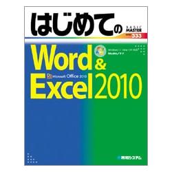はじめてのWord & Excel 2010―Windows 7/Vista/XP対応(BASIC MASTER SERIES) [単行本]
