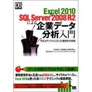 Excel2010 & SQL Server 2008 R2による企業データ分析入門―PDCAサイクルに沿った最新BIの実践(DB Magazine SELECTION) [単行本]