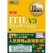 ITIL V3ファンデーション 第2版 (IT Service Management教科書) [単行本]