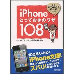 iPhoneとっておきのワザ108(朝日文庫) [文庫]