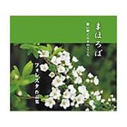 まほろば 歌い継ぐ日本のこころ フォレスタ作品集