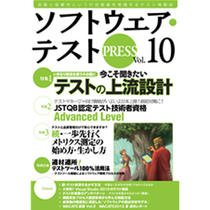 ソフトウェア・テストPRESS Vol.10 [単行本]
