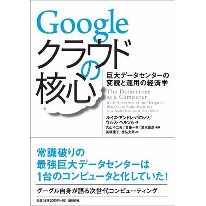 Googleクラウドの核心―巨大データセンターの変貌と運用の経済学 [単行本]