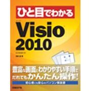 ひと目でわかるMicrosoft Visio 2010 [単行本]
