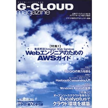 G-CLOUD magazine [単行本]