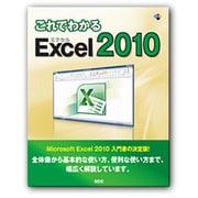 これでわかるExcel2010 [単行本]