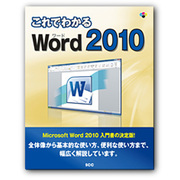 これでわかるWord2010 [単行本]