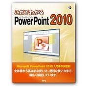 これでわかるPowerPoint2010 [単行本]