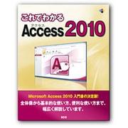 これでわかるAccess2010 [単行本]