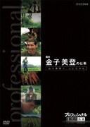 プロフェッショナル 仕事の流儀 命の農場で、土に生きる 農家 金子美登の仕事