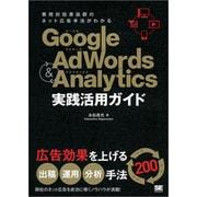Google AdWords & Analytics実践活用ガイド [単行本]