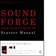 SOUND FORGE AUDIO STUDIO 10 Starter Manual [単行本]